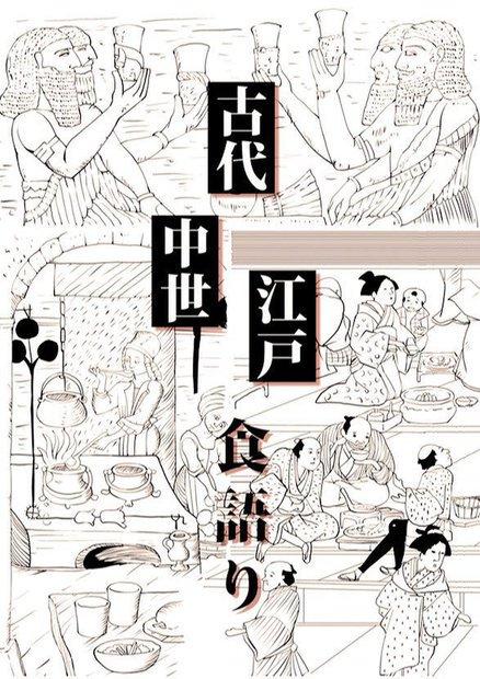 【終了】<ヒストリカル部門 4/22・大阪> 共催料理会「古今東西 古代×中世×江戸」