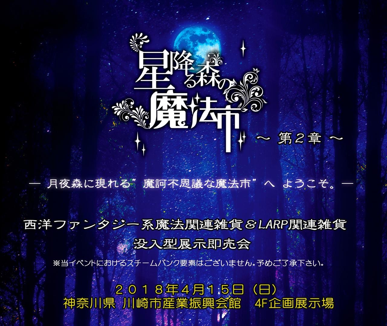 【終了】<ファンタジー部門>星降る森の魔法市・ご案内