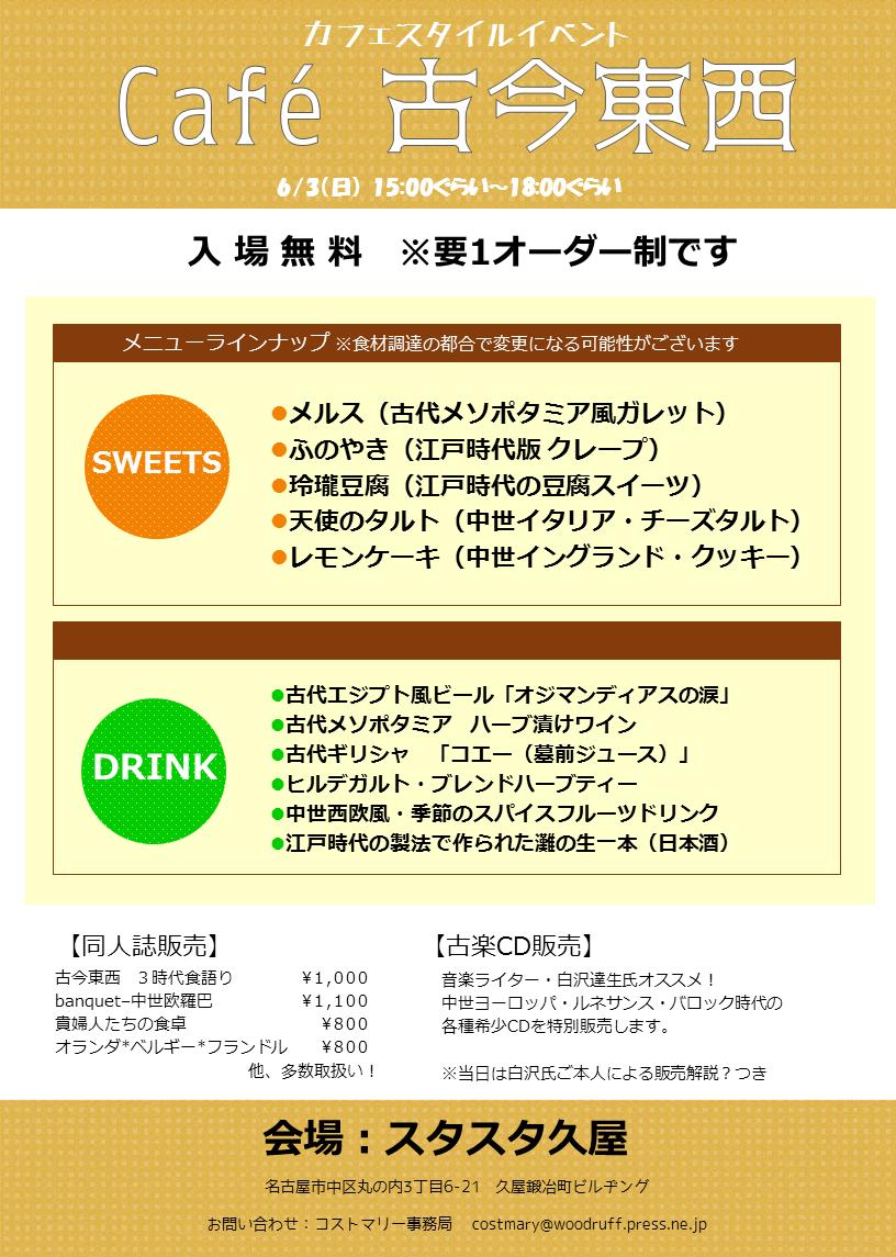 【終了】<ヒストリカル部門 6/3・名古屋> 入場フリー「Cafe 古今東西」