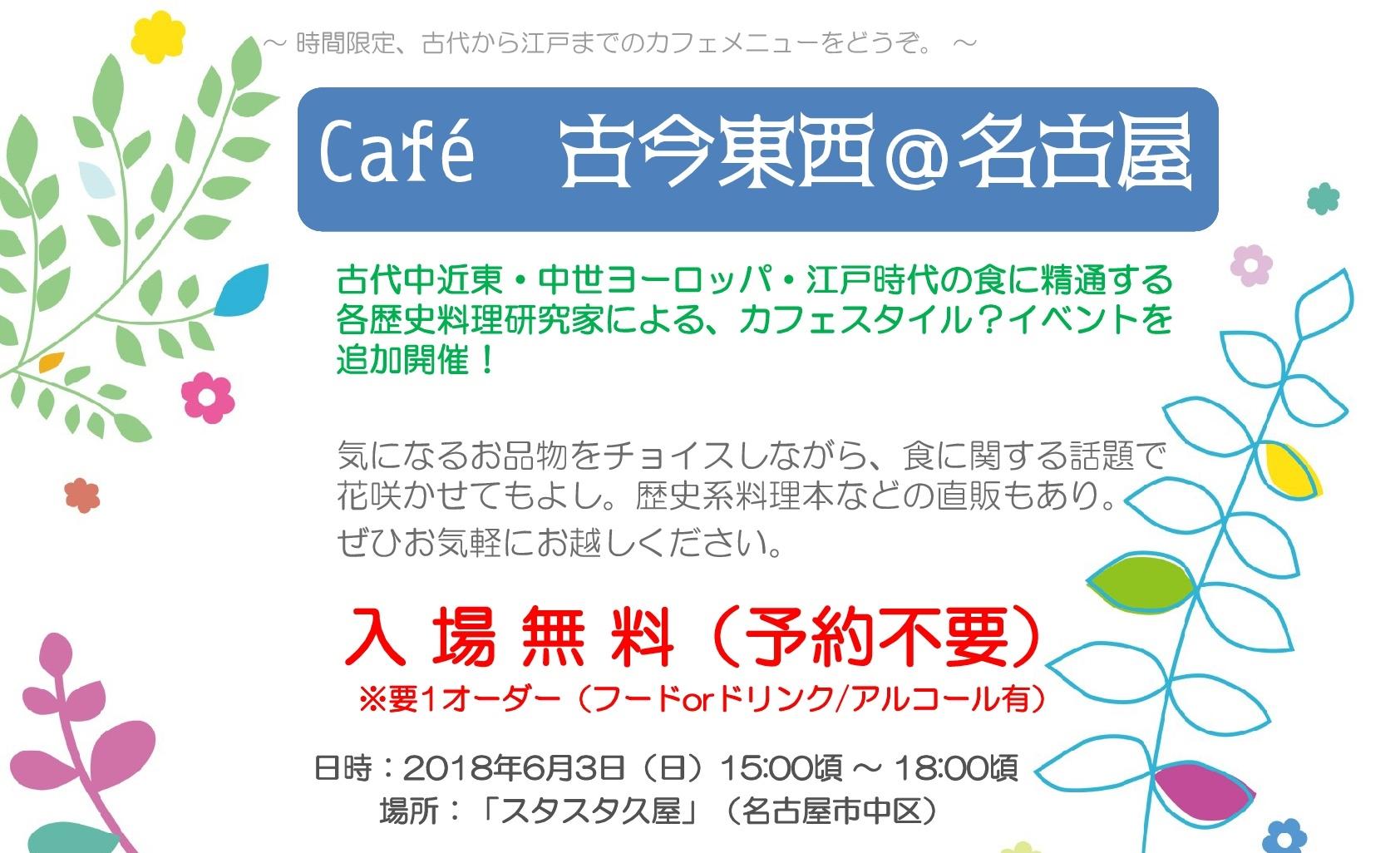 <ヒストリカル部門 6/3・名古屋> 入場フリー「Cafe 古今東西」
