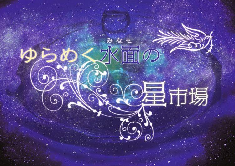 <ファンタジー部門 8/31-9/2 静岡>TRPGフェスティバル2018情報