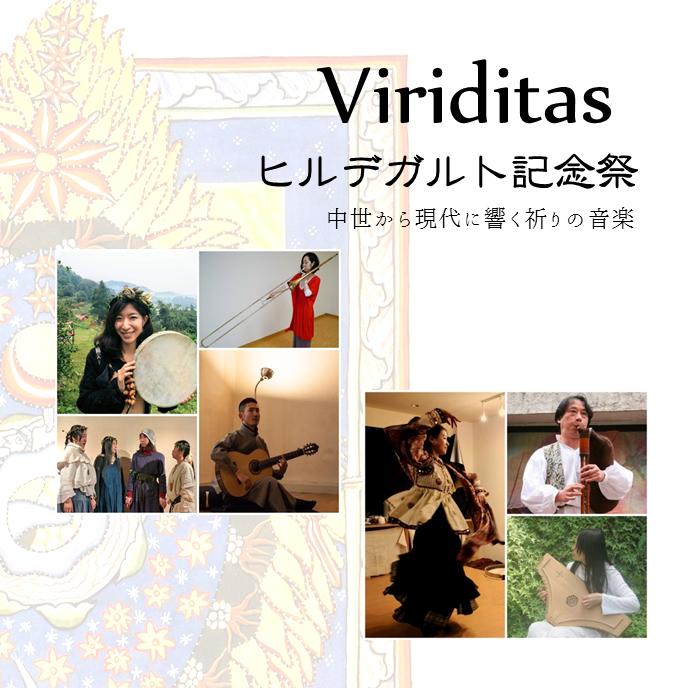 【終了/運営協力】<ヒストリカル部門 8/8・東京>ヒルデガルト記念祭