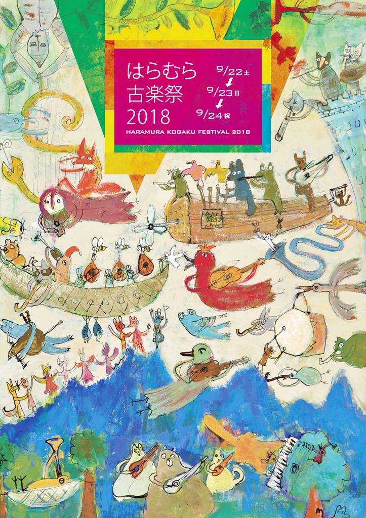 [運営協力]<ヒストリカル部門・9/22-24 長野>はらむら古楽祭2018
