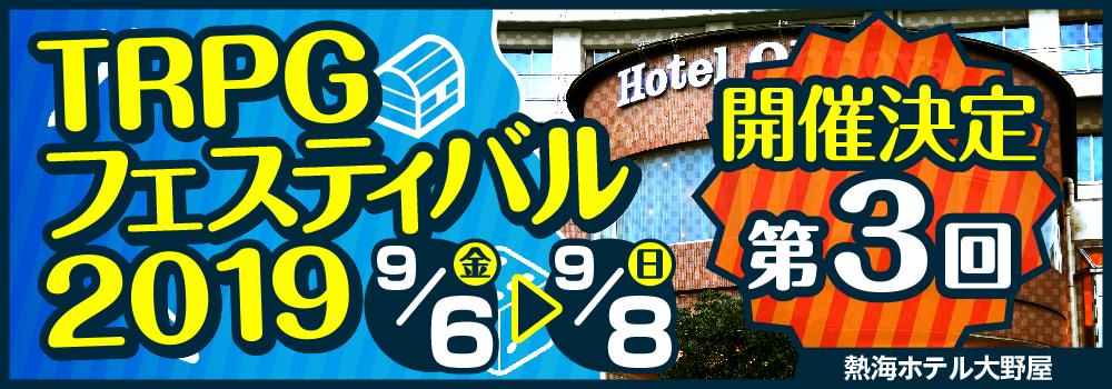【終了/運営協力】<ファンタジー部門 9/6-9/8 静岡>TRPGフェスティバル2019情報