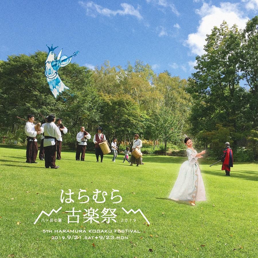 【運営協力】<ヒストリカル部門・9/21-23 長野>はらむら古楽祭2019