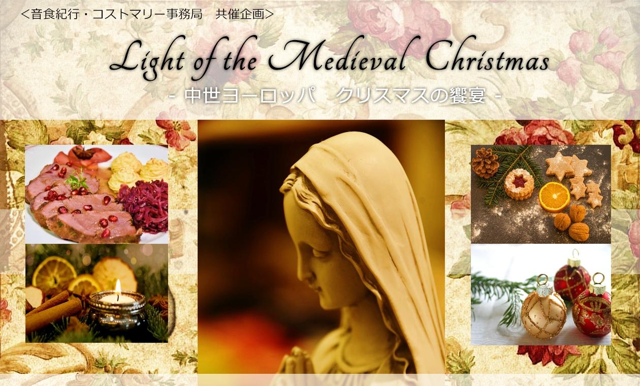 【終了】<ヒストリカル部門 12/9・東京>共催会・中世ヨーロッパ クリスマスの饗宴