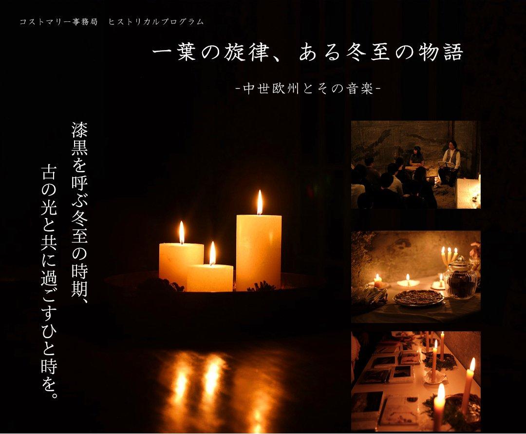 【終了】<12/15 ヒストリカル部門・東京>一葉の旋律、ある冬至の物語
