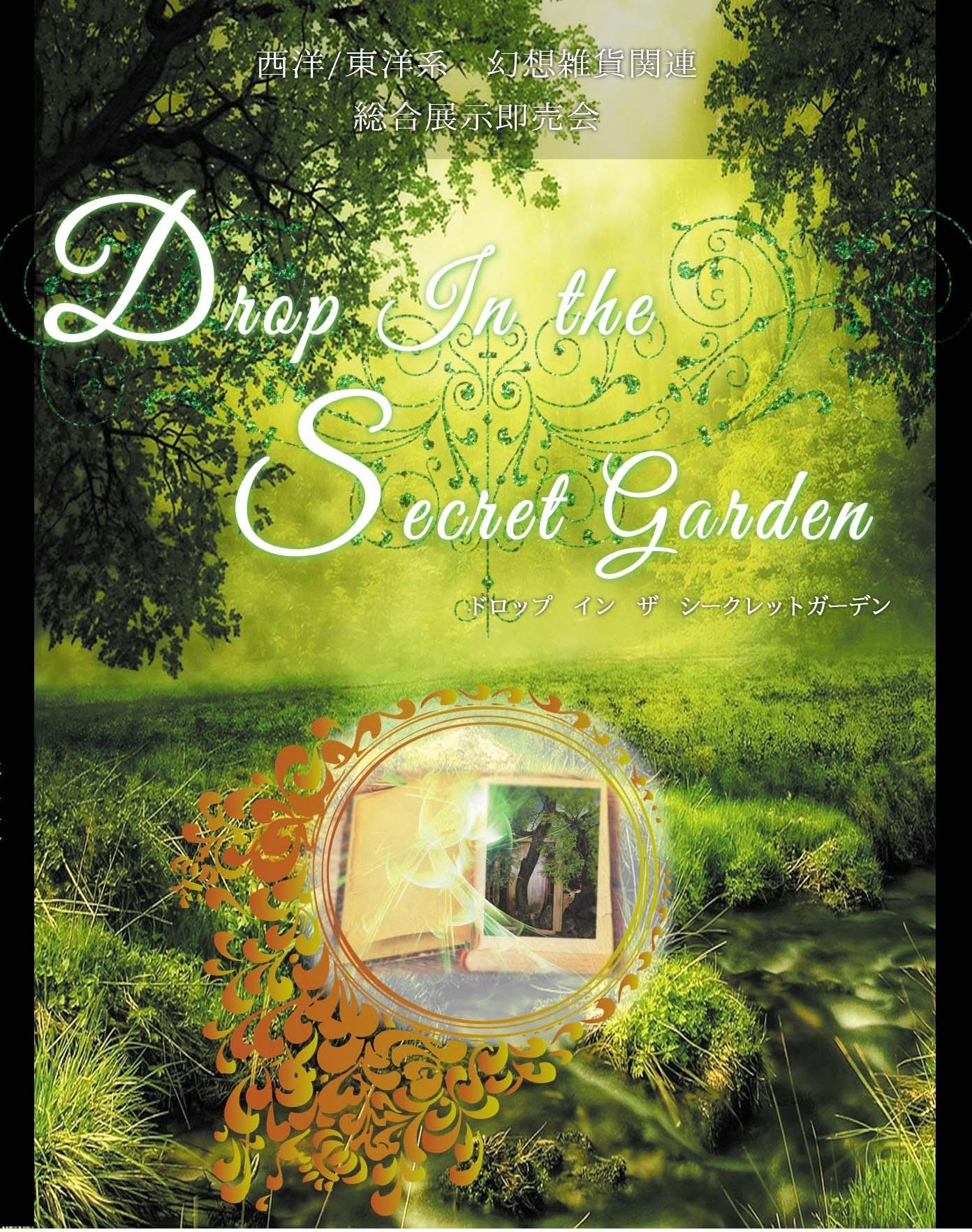 【終了】<ファンタジー部門>Drop In the Secret Garden(幻想雑貨系即売会・テスト開催)
