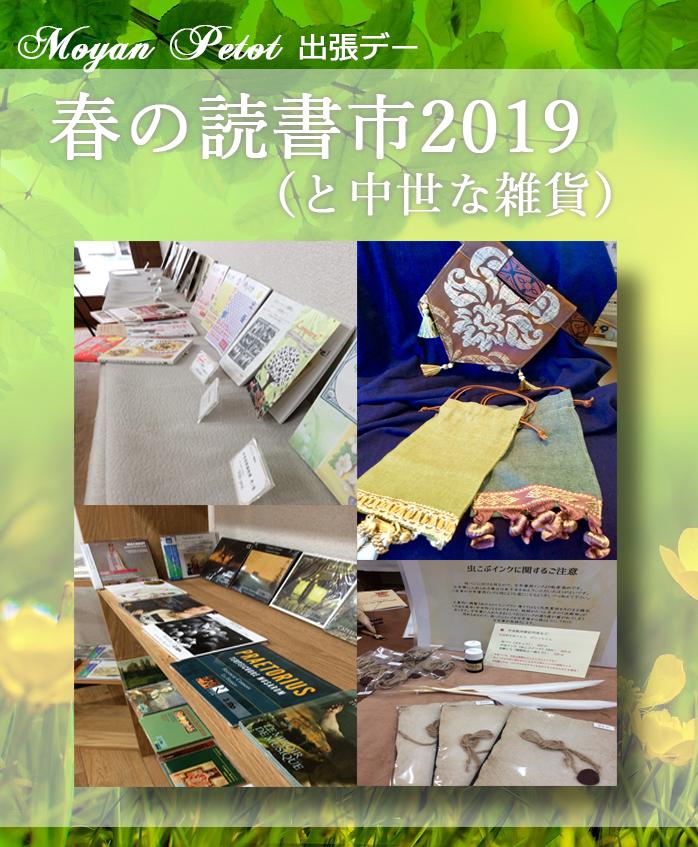 【終了】<ヒストリカル部門・4/14-15 東京>Moyan Petot -春の読書市-
