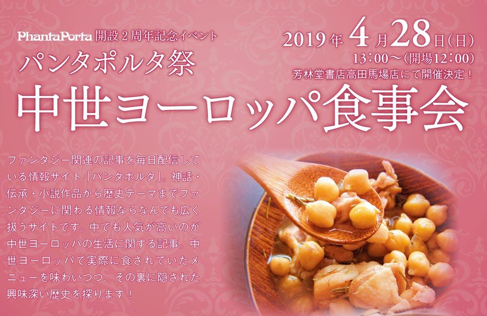 【終了】<特別協力 4/28・東京 高田馬場>パンタポルタ祭・中世ヨーロッパ料理会