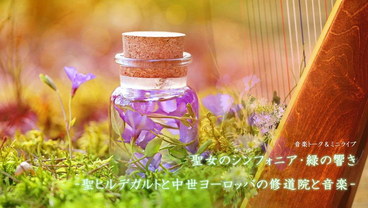 <ヒストリカル部門 7/7 札幌>聖女のシンフォニア・緑の響き