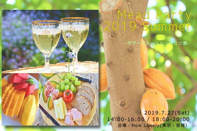 <ヒストリカル部門 7/27 東京・笹塚>ミードパーティ  -サマーフルーツとハチミツ酒-