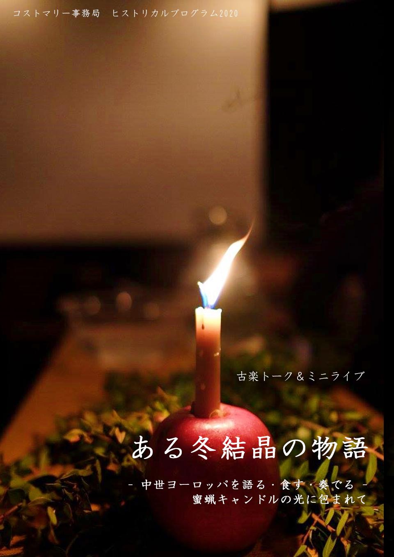 【終了】<1/18 ヒストリカル部門・京都>一葉の旋律、ある雪結晶の物語