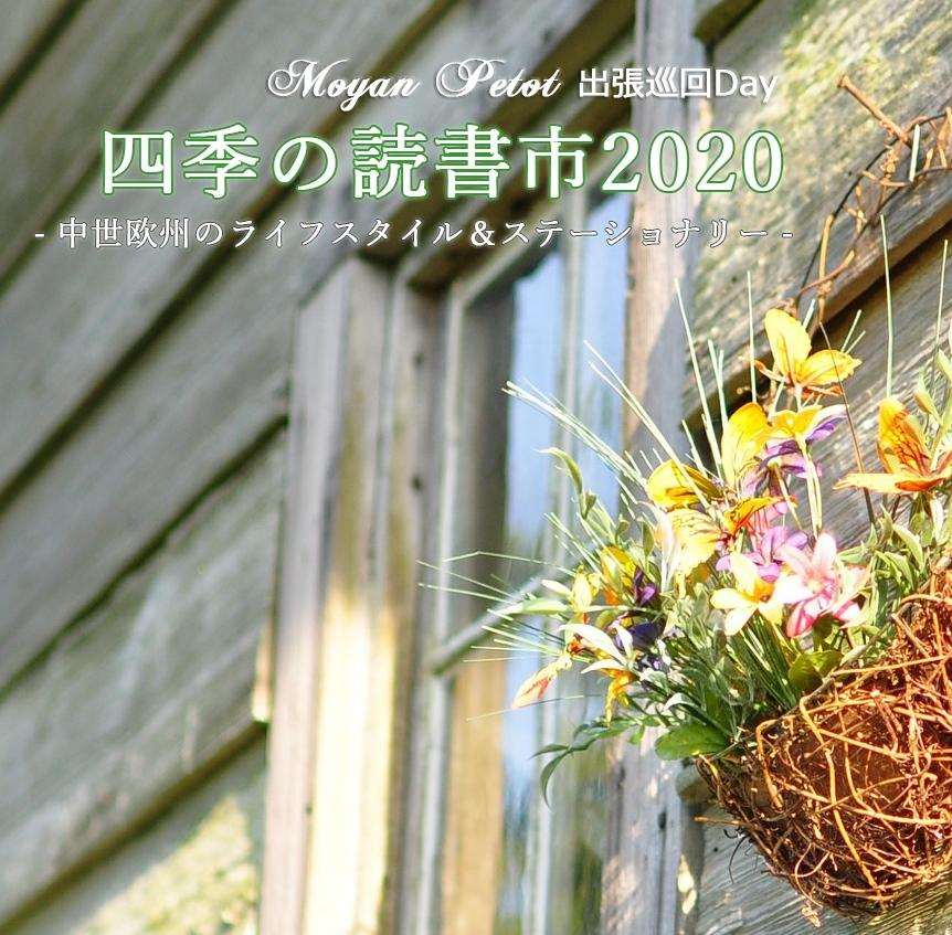 <ヒストリカル部門>Moyan Petot巡回展 / 四季の読書市2020