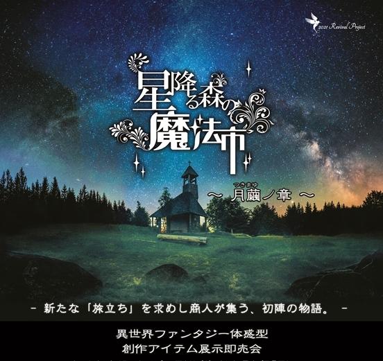 【終了】<ファンタジー部門>星降る森の魔法市・月繭ノ章