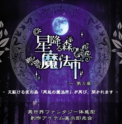 【終了】<ファンタジー部門>星降る森の魔法市・第5章